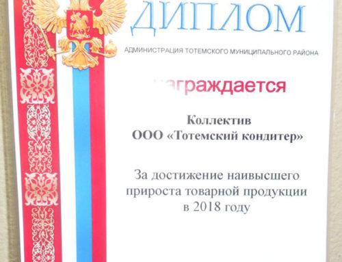 ООО «Тотемский кондитер» — Награда 2018