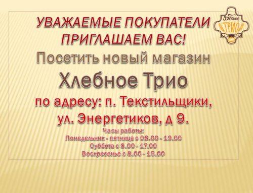 Новый магазин Хлебное Трио — п. Текстильщики, ул, Энергетиков д.9